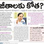 ABN Andhrajyothi epaper Newspaper